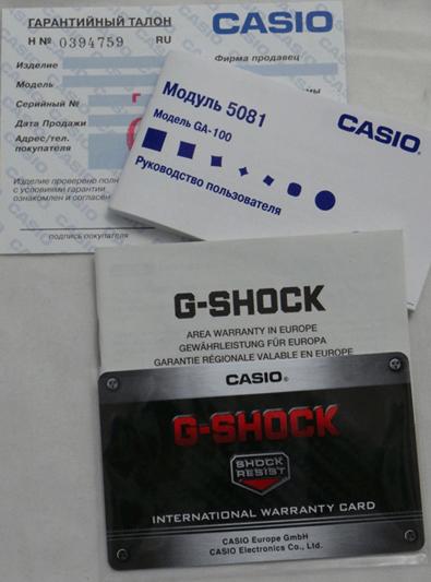 Гарайтийный талон часов CASIO G-SHOCK