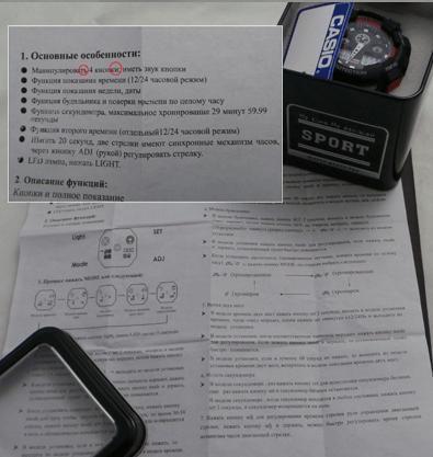 Инструкция к часам G shock