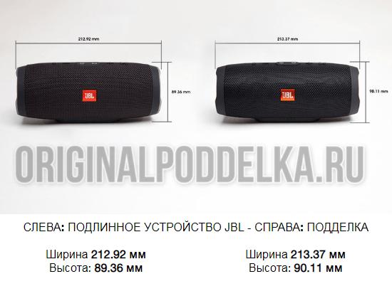 Колонка JBL подделка и оригинал отличия