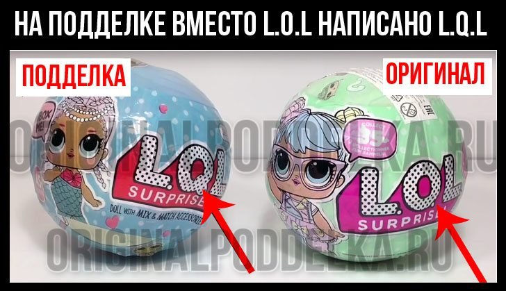 Куклы lol в Мурманске