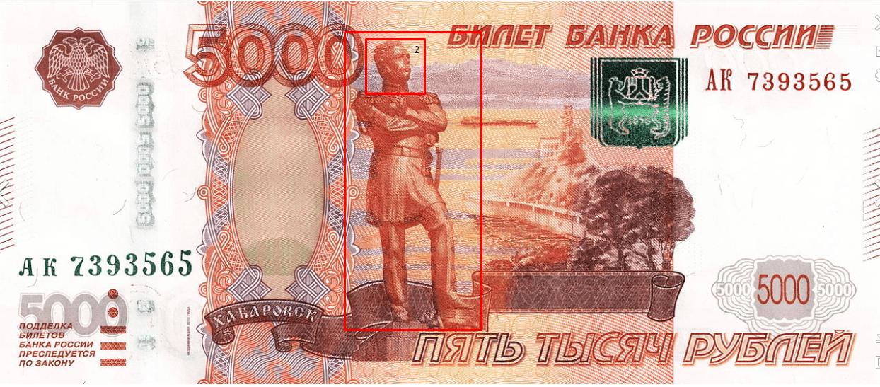 На лицевой стороне изображение памятника, который посвящён Николаю Николаевичу Муравьеву-Амурскому