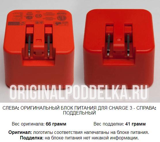 Оригинальная и поддельная зарядка для JBL колонки