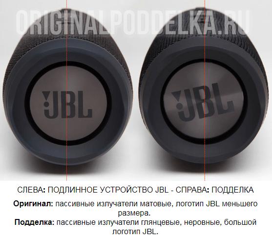 Отличия-на-первый-взгляд-подделки-от-оригинала-колонок-JBL
