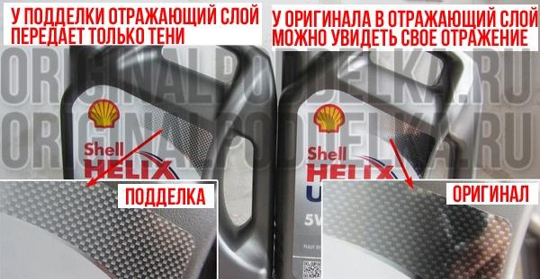 Отражающая наклейка на Shell Helix Ultra