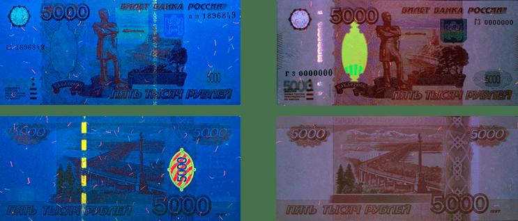 Подлинные купюры под ультрафиолетом. Слева купюра 2006 г. выпуска, справа – 2011 г.