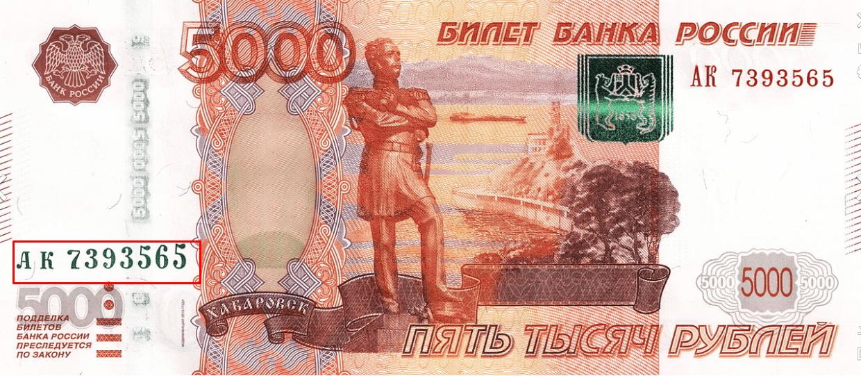 Серийный номер на купюре номиналом 5000 рублей