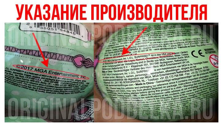 Указание производителя на упаковке оригинала
