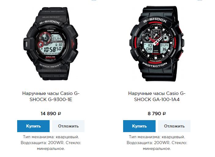 Цены на оригинальные часы