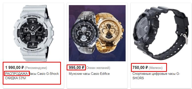 Цены поддельных часов