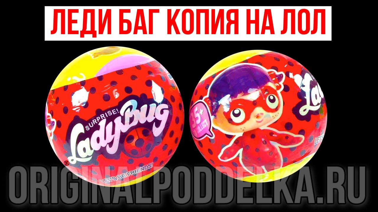 LadyBug L.O.L.