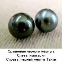Настоящий и имитация черного жемчуга