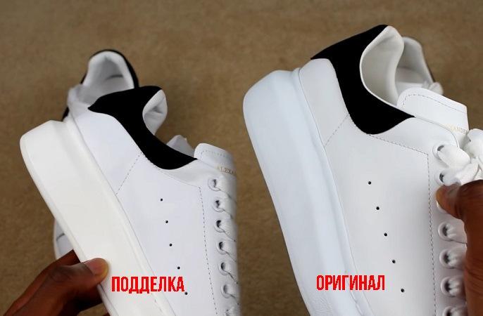 как отличить оригинальные кроссовки маквин от подделки