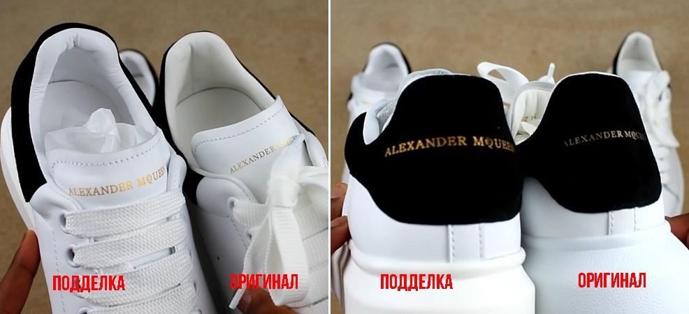 Alexander Mcqueen кеды оригинал и подделка