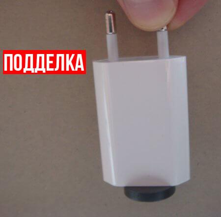 Как отличить блок зарядки IPhone от подделки
