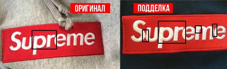 Суприм (Supreme) - как отличить оригинал от подделки?