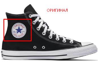 Звезда Converse