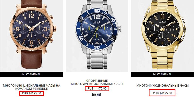 Цена настоящих часов Guess