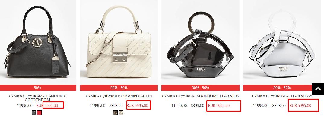 Цена оригинальных сумок Guess