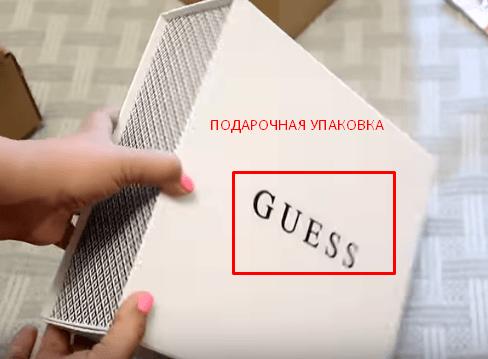 подарочная упаковка Guess