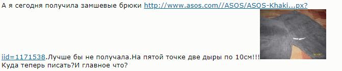 Продает ли ASOS подделки на своем сайте?