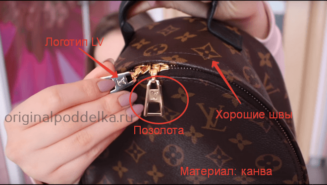 Особенности оригинального рюкзака Louis Vuitton