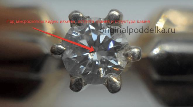 Бриллиант под микроскопом