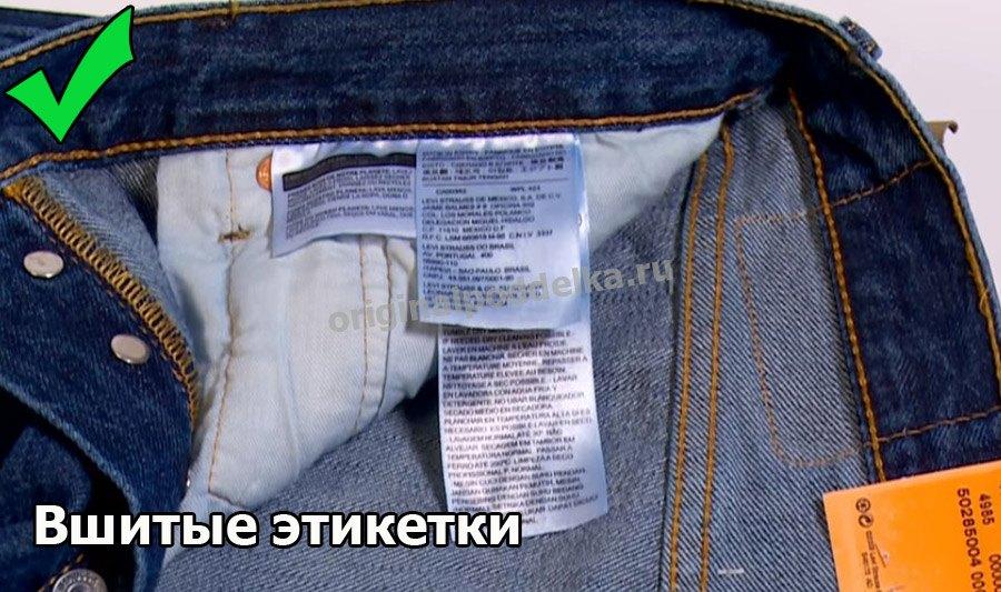 Вшитые этикетки на джинсах