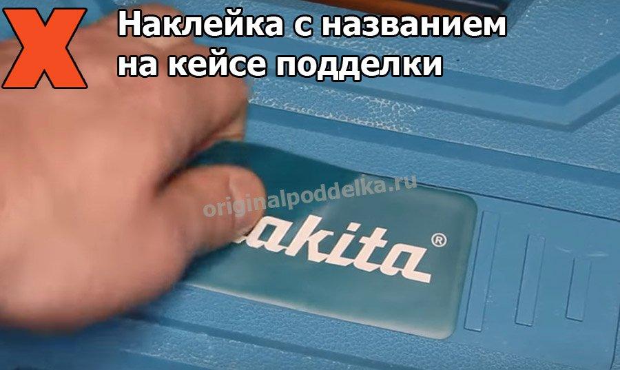 Наклейка на поддельном кейсе