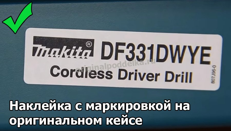 Наклейка с маркировкой
