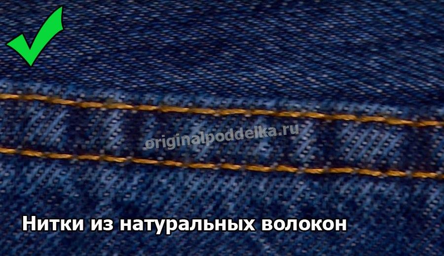 Натуральные нитки
