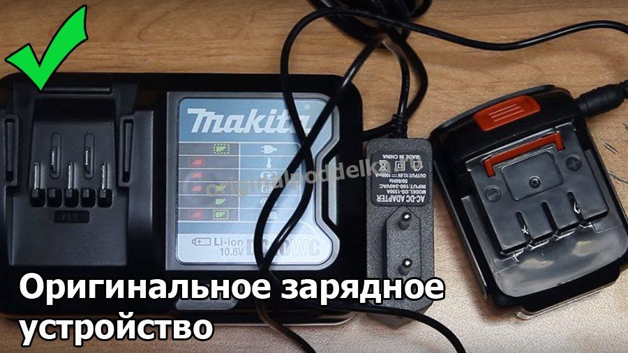 Оригинальное зарядное устройство