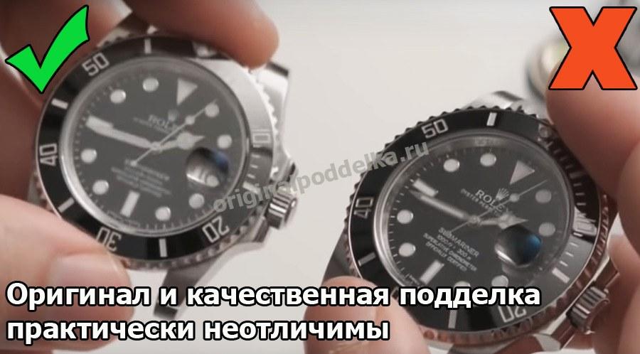 Оригинальные часы и подделка