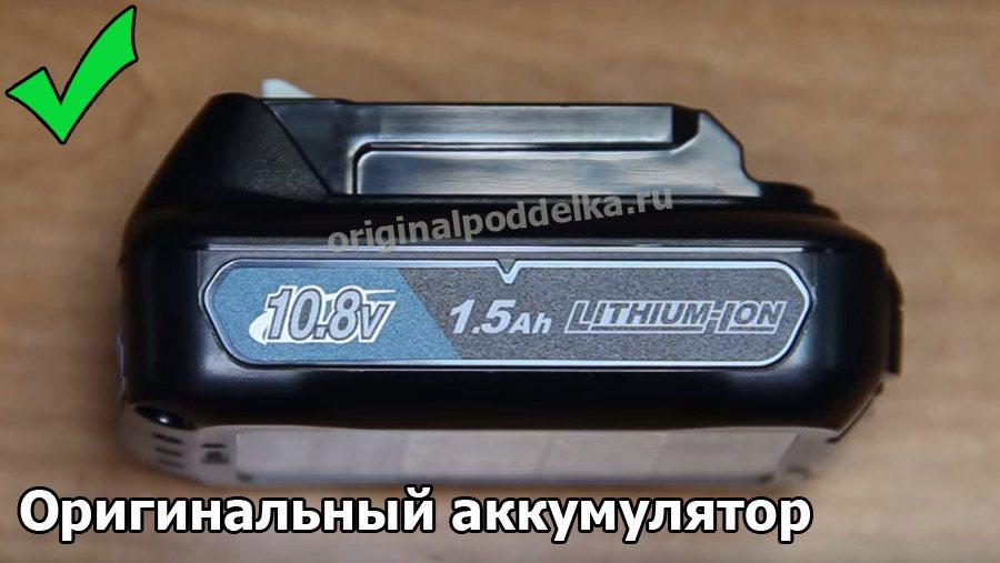 Оригинальный аккумулятор