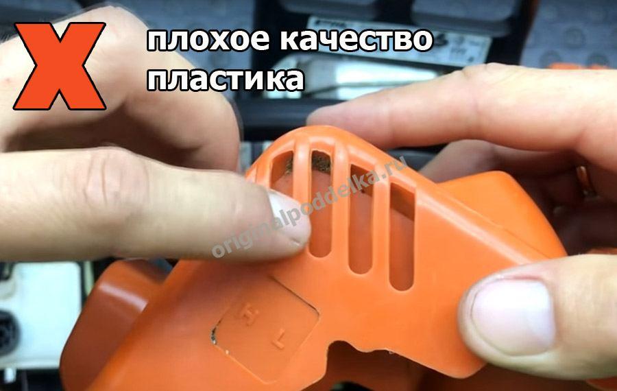 Плохое качество пластика