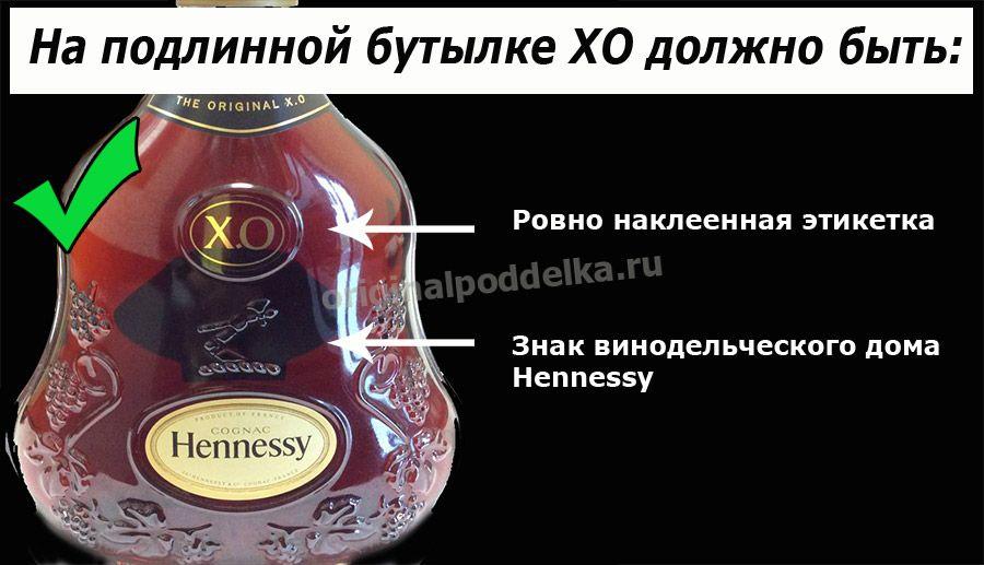 Подлинная бутылка