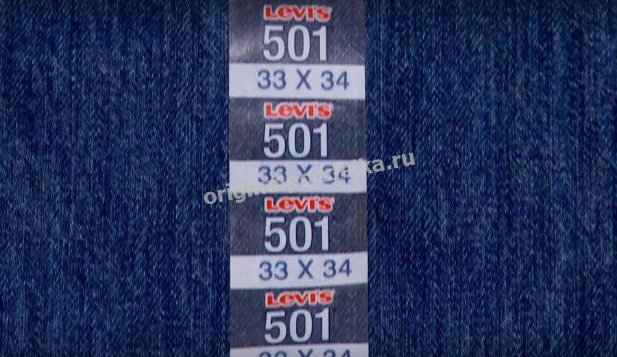 Размер на джинсах