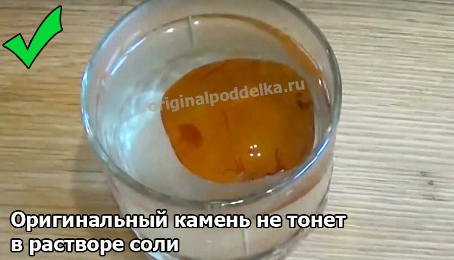 Янтарь не тонет в солевом растворе