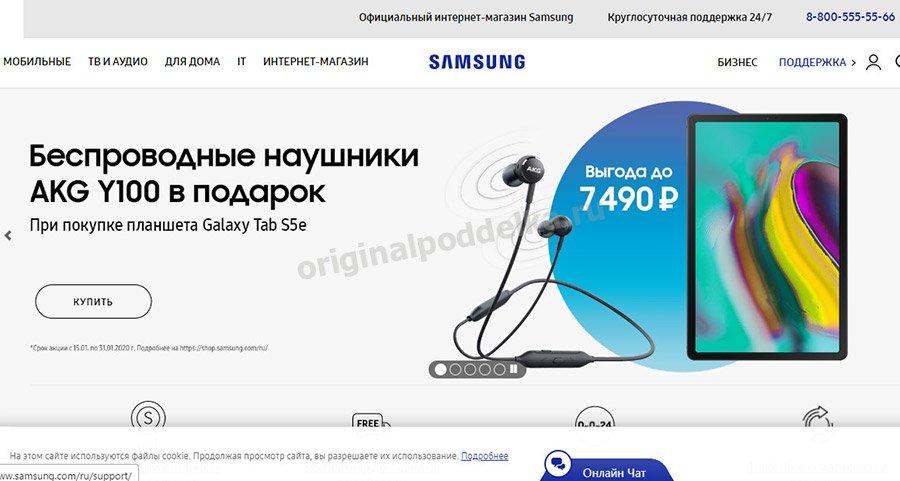 Интернет-магазин Самсунг