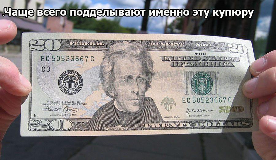 Купюра 20 долларов