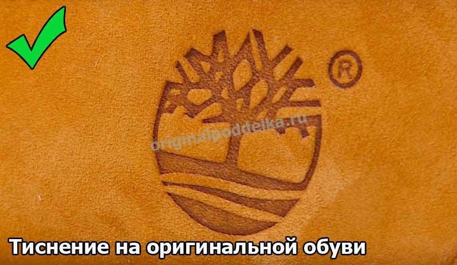 Логотип на оригинале