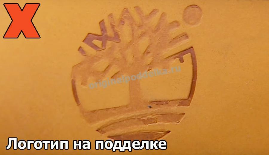 Поддельный логотип
