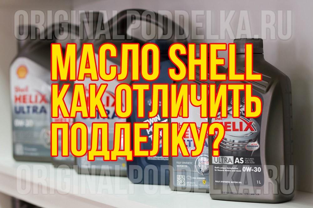Масло Шелл Shell как отличить подделку