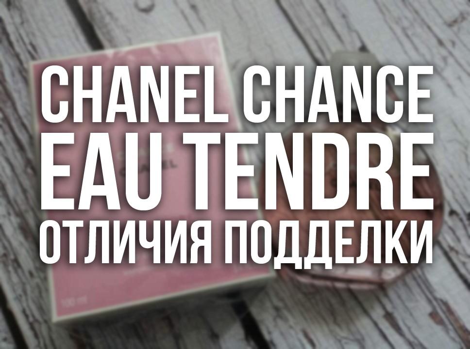 Chanel Chance Eau Tendre как отличить подделку