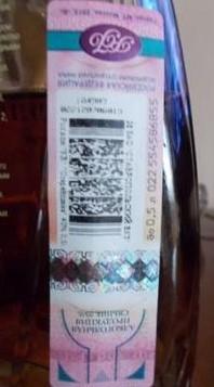 Федеральная марка на оригинальной бутылке коньяка