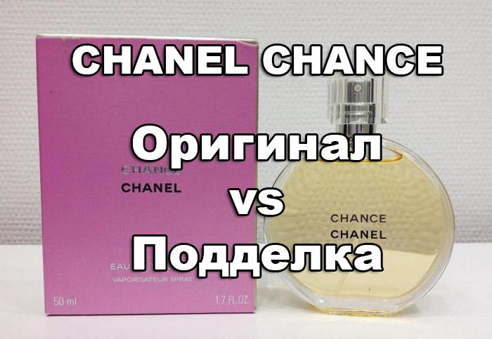 Духи Шанель