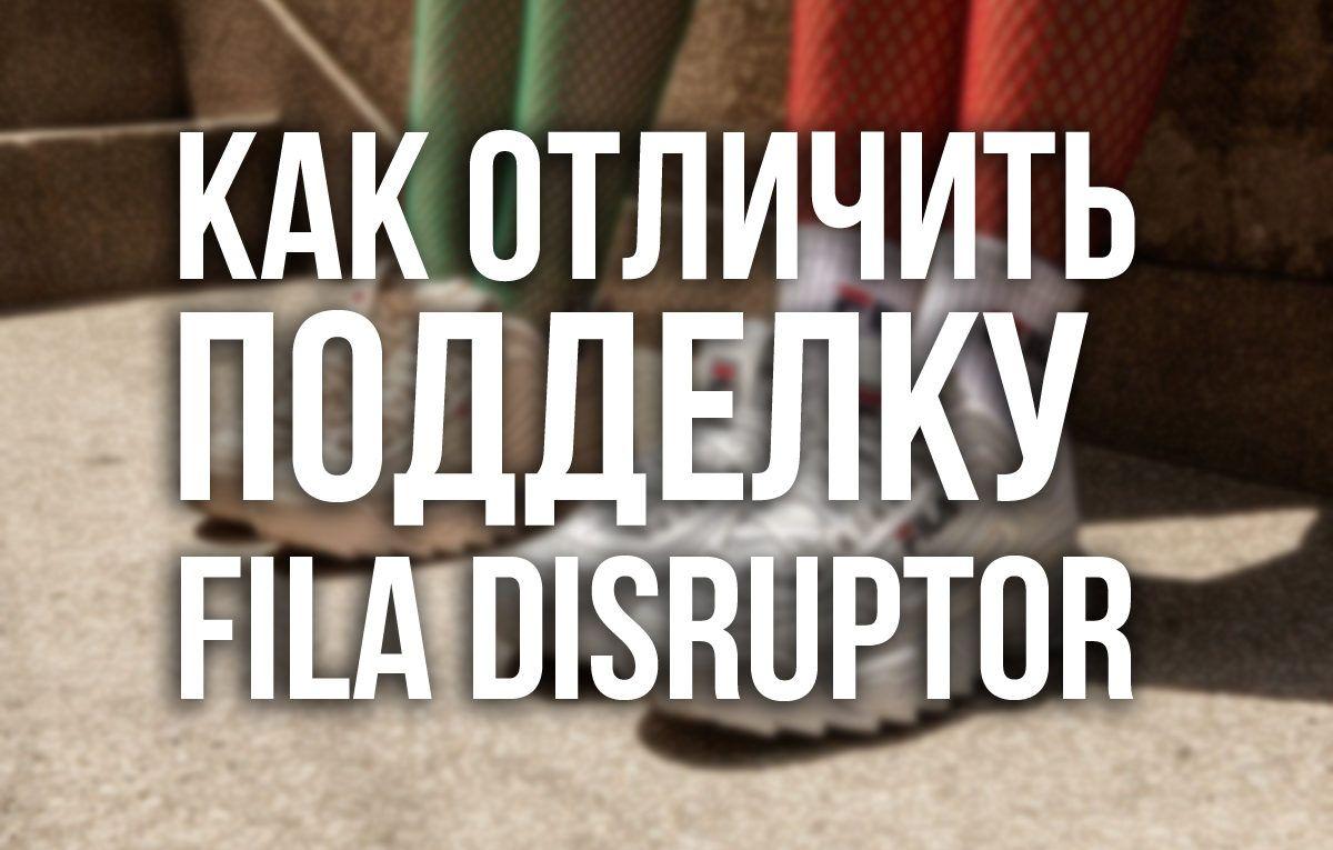 Как отличить подделку Fila Disruptor