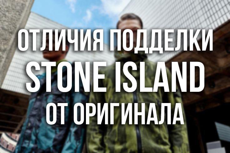 Одежда Stone Island
