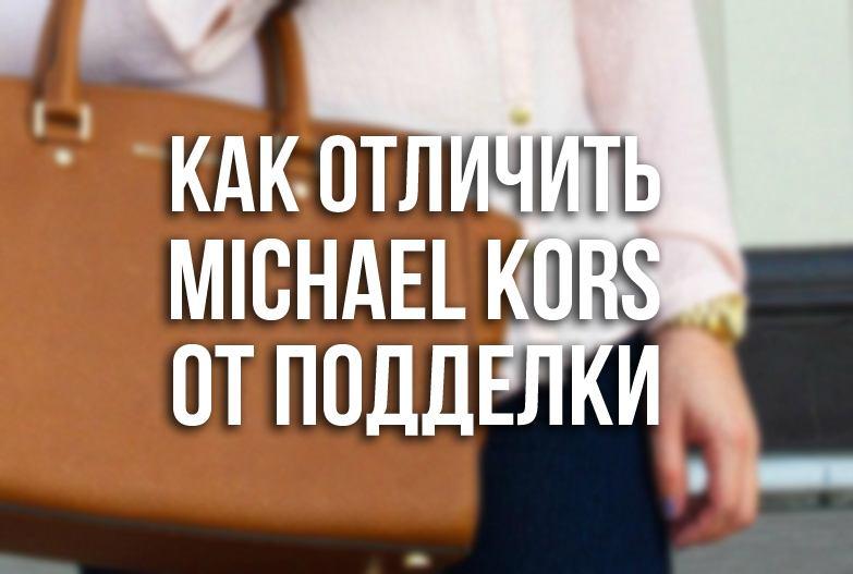 Как отличить Michael Kors от подделки