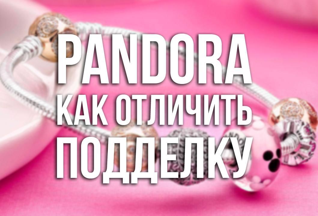 Pandora как отличить подделку от оригинала
