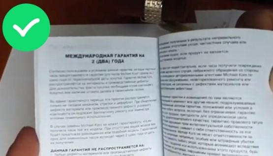Гарантия на русском языке